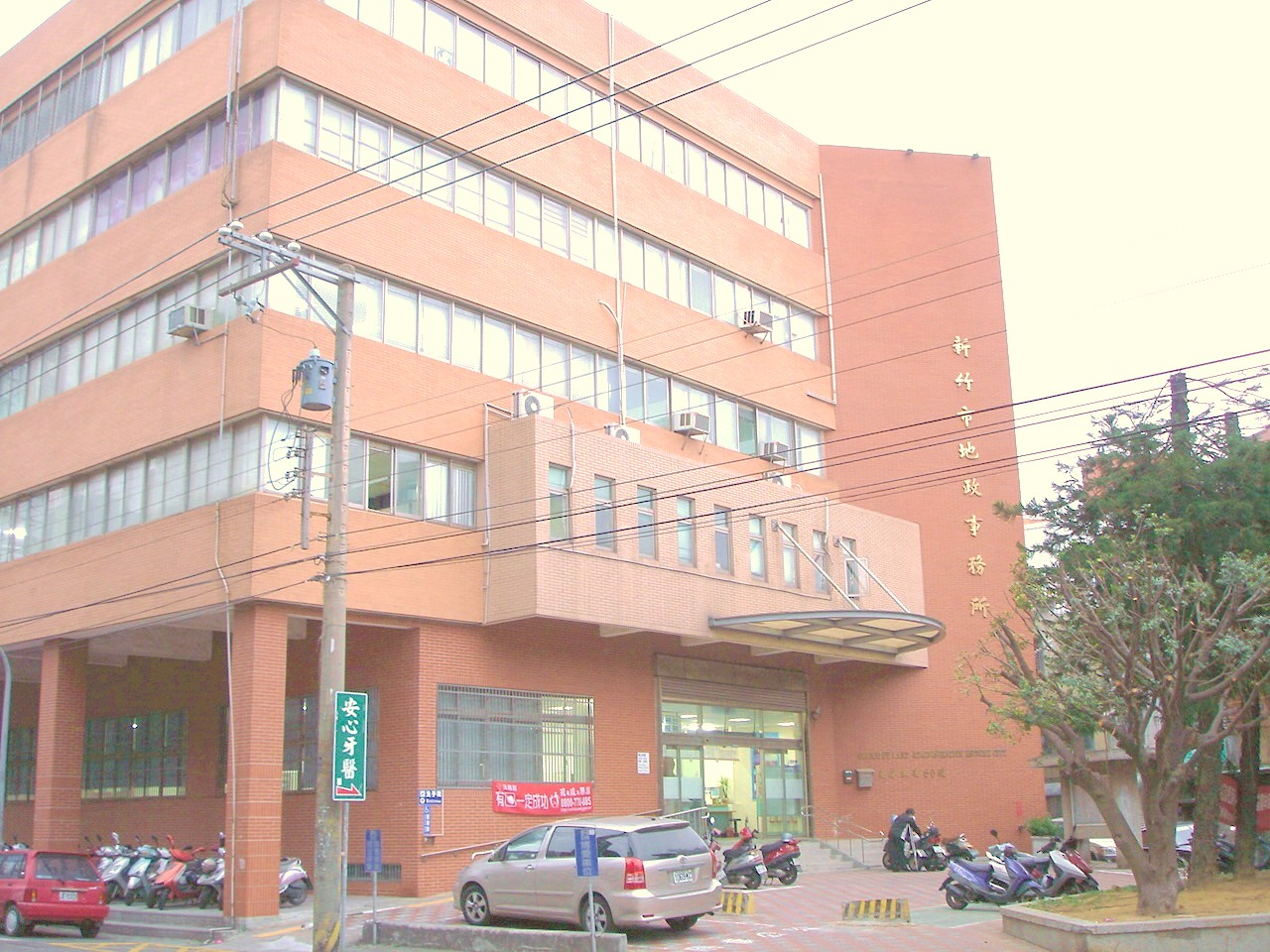 photo of Hsin-Chu Land  Office